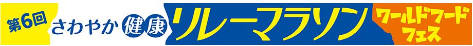 第5回さわやか健康リレーマラソンin戸田川緑地